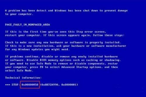 电脑蓝屏代码0x00000050怎么解决
