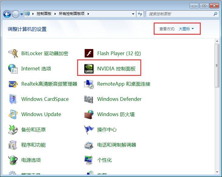 Nvidia控制面板在哪里找出来