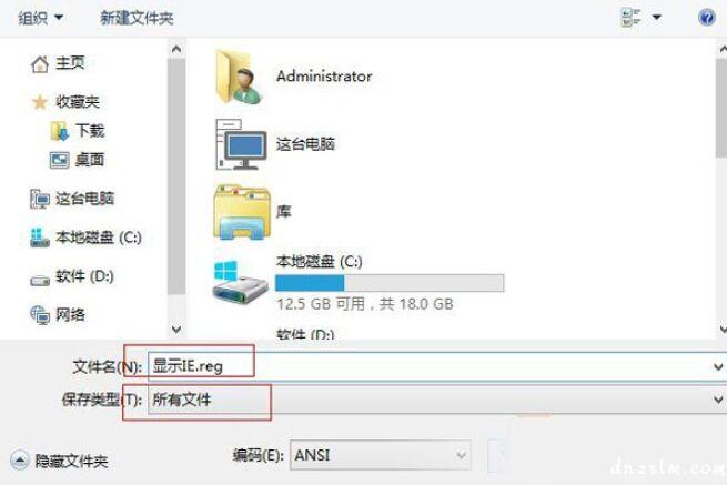 桌面不显示ie图标解决办法(XP/Win7/Win8/Win10都适用)