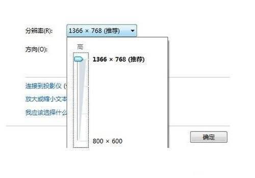 笔记本屏幕分辨率怎么看 分辨率多少合适