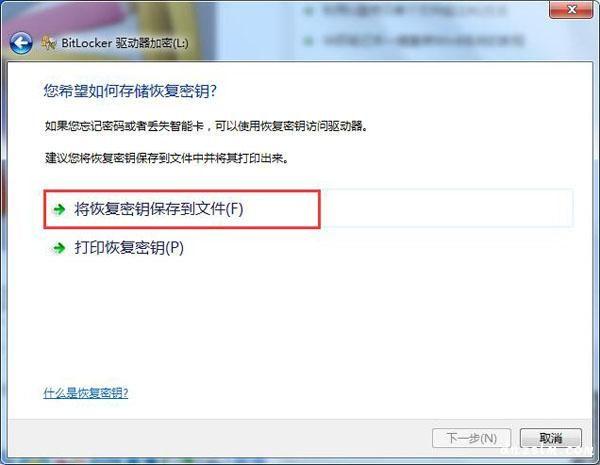 教你如何给U盘设置密码