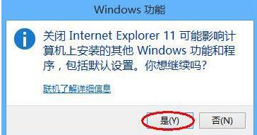 如何卸载ie浏览器,教您如何卸载ie浏览器的步骤