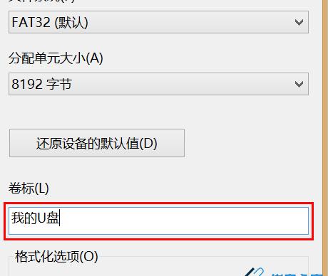 u盘格式化,教您u盘格式化操作方法