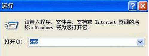 电脑软键盘快捷键,教您软键盘快捷键是什么
