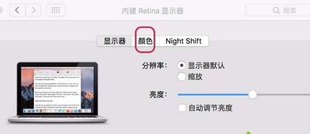 电脑显示器变色,教您显示器变色的解决方法