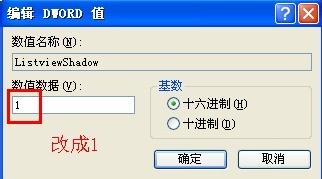 桌面图标蓝底,教您xp桌面图标蓝底怎么去掉