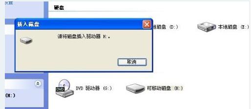 请将磁盘放入驱动器H是什么意思,教您请将磁盘放入驱动器h是什么意思