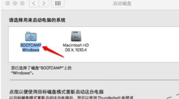 苹果双系统怎么切换,教您苹果电脑双系统怎么切换