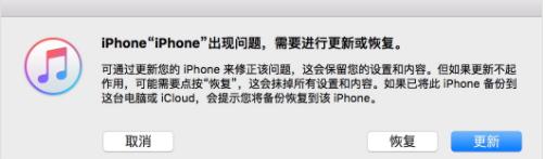 教您ipad恢复模式抹掉设备来移除密码的方法