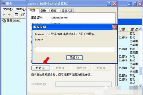 教您xp没有启动服务器服务怎么办