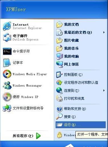 手把手教你xp开机自动打开文件夹怎么办