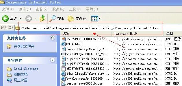 图文详解xp临时文件夹在哪