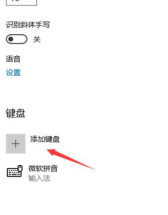 如何添加输入法?详细教您操作方法