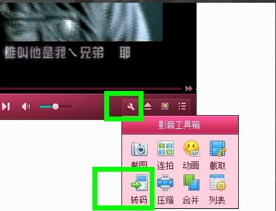 教你怎样转换视频格式