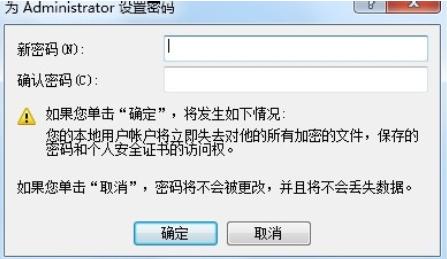 图文详解电脑怎么设置和取消开机密码