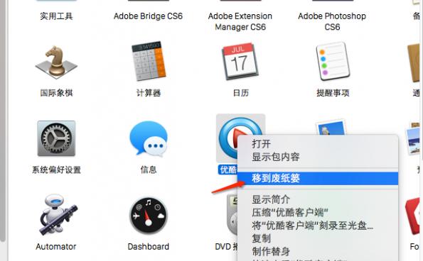 mac卸载软件,教您mac怎么卸载软件